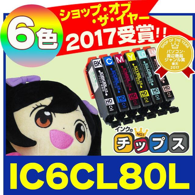 IC6CL80L【ネコポスで送料無料】 エプソン互換(EPSON互換) IC6CL80L / IC80Lシリーズ 6色セット 増量版 【互換インクカートリッジ】 IC6CL80 / IC80 シリーズの増量版 安心一年保証