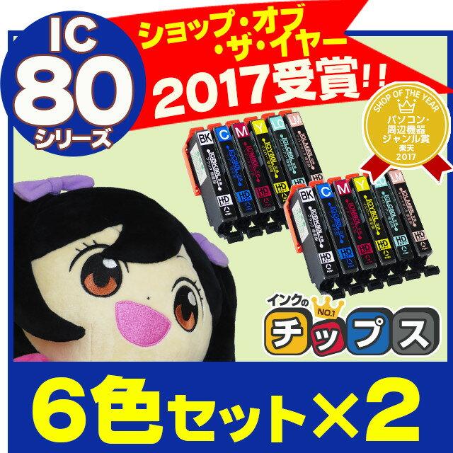 IC6CL80L 【2個セット★ネコポスで送料無料】 エプソン互換(EPSON互換) IC6CL80L 6色セット×2 増量版 ICチップ付【互換インクカートリッジ】 IC6CL80 / IC80 シリーズの増量版 安心一年保証