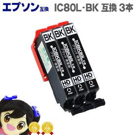 ★期間限定 - 全品P5倍★IC80L-BK★ネコポスで送料無料★エプソン互換(EPSON互換) IC80L-BK ブラック×3 増量版 ICチップ付【互換インクカートリッジ】 IC80-BK / IC80 シリーズの増量版