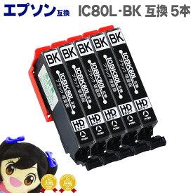 ★期間限定 - 全品P5倍★IC80L-BK★ネコポスで送料無料★エプソン互換(EPSON互換) IC80L-BK ブラック×5 増量版 ICチップ付 【互換インクカートリッジ】 IC80-BK / IC80 シリーズの増量版