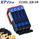 <クーポンで最大1000円OFF>ICC80L 4本セット★ネコポスで送料無料★エプソン互換(EPSON互換) ICC80L シアン 増量版 【互換インクカートリッジ】 ICC80 / IC80 シリーズの増量版