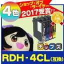 【期間限定特価】RDH-4CL互換 【ネコポス送料無料】 エプソン互換(EPSON互換) RDH-4CL互換 4色セット 黒は増量版 ICチップ付【互換イ…