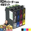 RDH-4CL互換 【ネコポス送料無料】 エプソン互換(EPSON互換) RDH-4CL互換 4色セット 黒は増量版 ICチップ付【互換インクカートリッジ】