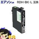 RDH-BK-L リコーダー用互換 エプソン互換(EPSON互換) RDH-BK互換 RDH-BKL RDHブラック RDH黒 単品 増量版 対応機種:PX-048A / PX-049A【ネコポス送料