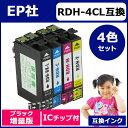RDH-4CL互換 【ネコポス送料無料】 EP社 RDH-4CL互換 4色セット 黒は増量版 ICチップ付【互換インクカートリッジ】