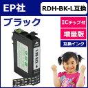 RDH-BK-L互換 【ネコポスで送料無料】プリンター用互換インクカートリッジ RDH-BK-L互換(増量版) 単品【ICチップ付(残量表示機能付)】