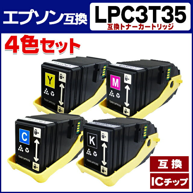 LPC3T35-4PK 4色セット エプソン互換(EPSON互換) 対応機種:LP-S6160 【互換トナーカートリッジ】【宅配便商品・あす楽】