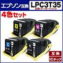 LPC3T35-4PK 4色セット エプソン用プリンタ互換 対応機種:LP-S6160 【互換トナーカートリッジ】【宅配便商品・あす楽】