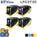 <クーポンで最大1200円OFF>【期間限定特価】LPC3T35-4PK 4色セット エプソン互換(EPSON互換) 対応機種:LP-S6160…