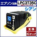 LPC3T35C シアン単品 EP社 【互換トナーカートリッジ】【宅配便商品・あす楽】