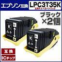 LPC3T35K-2SET ブラック2本セットEP社 【互換トナーカートリッジ】【宅配便商品・あす楽】