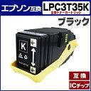 LPC3T35K ブラック単品 EP社 【互換トナーカートリッジ】【宅配便商品・あす楽】