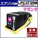 LPC3T35M マゼンタ単品 EP社 【互換トナーカートリッジ】【宅配便商品・あす楽】