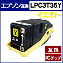 LPC3T35Y イエロー単品 EP社 【互換トナーカートリッジ】【宅配便商品・あす楽】