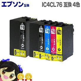 ★エントリーでP最大17倍★【IC74の大容量版】エプソン互換 IC76 地球儀 IC4CL76 4色+ブラック1本セット 大容量版【互換インクカートリッジ】対応機種:PX-M5040F / PX-M5041F / PX-M5080F / PX-M5081F / PX-S5040 / PX-S5080 セット内容:ICBK76 / ICC76 / ICM76 / ICY76