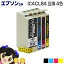 IC4CL84 ICチップ搭載で残量検知対応 送料無料 EP社 IC4CL84 IC84の4色セット 大容量 ICチップ付【互換インクカートリッジ】