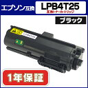 EP社用 LPB4T25 互換トナーカートリッジ ICチップ搭載 日本製トナーパウダーを使用 対応機種:LP-S280DN 【互換トナーカートリッジ】【宅配便送料無料】