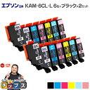 【宅配便商品・あす楽】KAM-6CL-L エプソン互換(EPSON互換) KAM互換シリーズ 6色+ブラック1本×2セット<全14本> 増量版 対象機種:EP-881AB EP-881AN EP-88