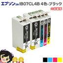 【全色顔料インク】エプソン互換 IB07B マウス IB07CL4B 顔料 4色+ブラック1本セット 大容量版【互換インクカートリッ…
