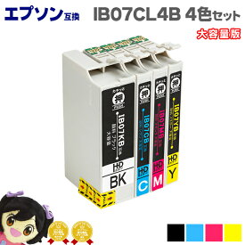 ★エントリーでP最大17倍★【全色顔料インク】エプソン互換 IB07B マウス IB07CL4B 顔料 4色セット 大容量版【互換インクカートリッジ】対応機種:PX-M6010F / PX-M6011F / PX-S6010 セット内容:IB07KB / IB07CB / IB07MB / IB07YB