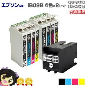 【全色顔料インク】エプソン互換 IB09B 電卓 IB09CL4B 顔料 4色×2セット 大容量版 + PXMB7【互換インクカートリッジ】【互換メンテナンスボックス】対応機種:PX-M730F セット内容:IB09KB / IB09CB / IB09MB / IB09YB / PXMB7