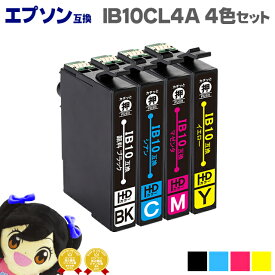 ★エントリーでP最大17倍★【ブラックは純正と同じ顔料】エプソン互換 IB10 カードケース IB10CL4A 4色セット【互換インクカートリッジ】対応機種:EW-M530F セット内容:IB10KA / IB10CA / IB10MA / IB10YA