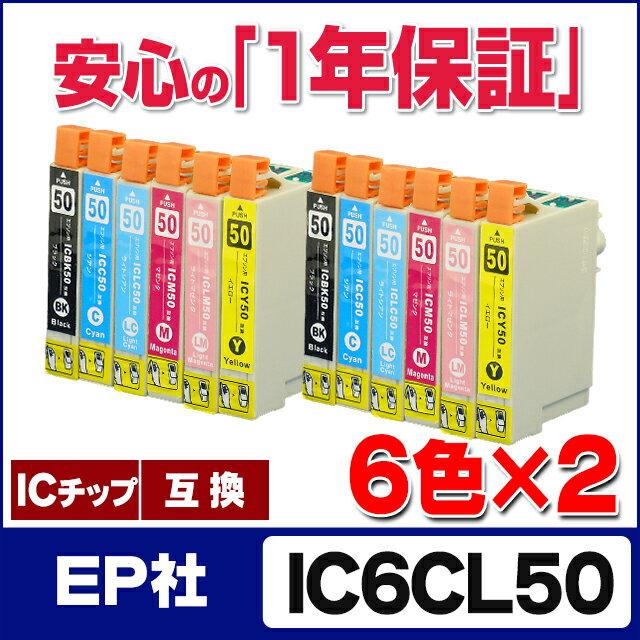 IC6CL50 【ネコポス・送料無料】 EP社 IC6CL50 IC50 6色セット×2 ICチップ付残量表示対応【互換インクカートリッジ】 安心1年保証