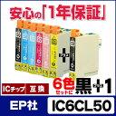IC6CL50 【黒もう一本!ネコポス・送料無料】 EP社 IC6CL50 IC50 6色セットに黒を1本プラス! ICチップ付残量表示対応…