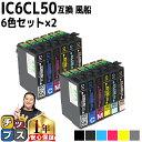 【期間限定特価】IC6CL50 エプソン互換(EPSON互換) IC6CL50 IC50 6色セット×2 セット内容(ICBK50、ICC50、ICM50、ICY50、ICLC50、ICLM50)【互換インクカートリッジ】 安心1年保証