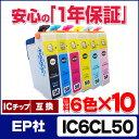 【顔料タイプ】EP社 IC6CL50 / IC50 顔料タイプ6色パック 10個セット【互換インクカートリッジ】【宅配便商品・あす楽】