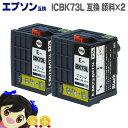 ICBK73Lの2個セットEP社 IC73シリーズ顔料ブラック増量版【互換インクカートリッジ】【宅配便商品・あす楽】