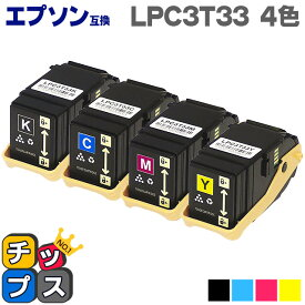 LPC3T33 【4色セット】 エプソン 互換( EPSON 互換) 互換トナーカートリッジ セット内容: LPC3T33K ブラック LPC3T33C シアン LPC3T33M マゼンタ LPC3T33Y イエロー 対応機種: LP-S7160 LP-S7160Z 【宅配便商品・あす楽】