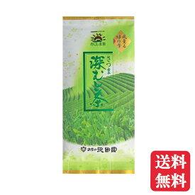 さつま深むし茶 100g 知覧茶 ちらん茶 深蒸し茶 日本茶 緑茶 美味しい アミノ酸 ふかむし 沢田園 SAWADAEN お中元 お歳暮 プレゼント 贈答品 贈り物 美味しい テアニン 送料無料