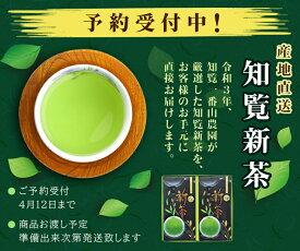 2021年 新茶「知覧茶の里新茶」100g×2本