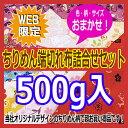 ■色柄サイズおまかせ!!オリジナルちりめん端布詰め合わせ【500g入】ネコポス(メール便)不可