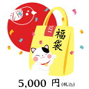 【数量限定】2021年 シークレット福袋5,000円
