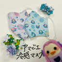 【 アマビエ の 冷感マスク 】 冷マスク 日本製 ちりめん 洗える マスク アマビエ Qmax0.279 夏マスク キュプラ 冷感 冷感素材 冷たい …