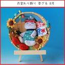 【月変わり飾り】8月の幸ざる※ネコポス(メール便)/不可