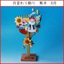 【月変わり飾り】 8月≪熊手≫ ※ネコポス(メール便)/不可