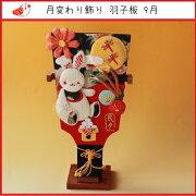 ちりめん細工館季節の置き飾り9月厄払いとして使われる「羽子板」インテリア和雑貨
