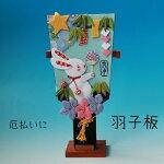 ちりめん細工館季節の置き飾り7月厄払いとして使われる「羽子板」インテリア和雑貨
