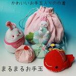 ちりめん細工館季節の実用品7月かわいいお手玉5つと巾着のついた「まるまるお手玉」実用品和雑貨