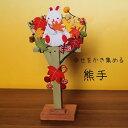 【月変わり飾り】 11月の熊手※ネコポス(メール便)/不可