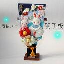【月変わり飾り】12月の羽子板※ネコポス(メール便)/不可