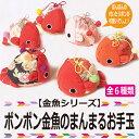 【金魚シリーズ】ボンボン金魚のまんまるお手玉
