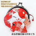 【招き猫シリーズ】まねき猫の福々がまぐち(大)