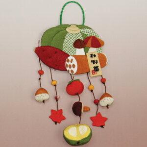 秋野菜 壁飾り 変わり下げ飾りシリーズ かぼちゃ さつまいも れんこん しいたけ 柿 栗 縁起物 つるし飾り 押絵 玄関 ちりめん細工 季節 四季 インテリア リビング ドア 卓上飾り 手作り ハン