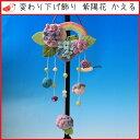 【ちりめん細工館】花シリーズ 《変わり下げ飾り 紫陽花とかえる》