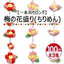 【一本吊りロング】梅の花盛り(ちりめん)
