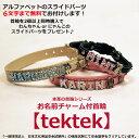 WEB限定/本革首輪シリーズ tektek【小型犬(M)/首囲23〜30cm】【訳あり:金属部少しクスミあり】